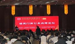 河北省新形勢門窗幕墻轉型發展研討會 籌備啟動