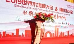 2019世界木地板大会,柏尔地板载誉而归!