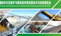 2020(南昌)砂石骨料及建筑廢棄物處置技術展,開春第 一展3月強勢來襲!