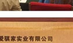 """实力成就荣耀丨上海爱骐家荣膺""""林业产业标准化国家创新联盟理事单位"""""""