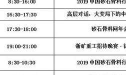 2019年中國砂石行業綠色發展峰會下月在湖州召開