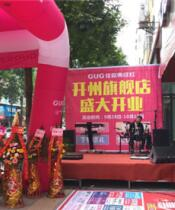 与众不同的开业盛典!佳歌集成灶重庆开州专卖店新店开业圆满成功!