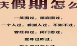 【万事兴集成灶】国庆节一个人过?还是一笑而过?