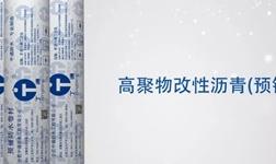 高聚物改性沥青防水卷材施工工艺标准