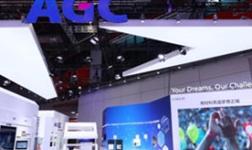 二次參展進博會,AGC產品黑科技再升級!