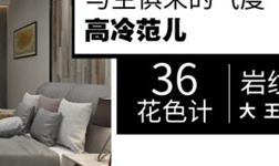 大王椰楠香木:板材选好看的还是实用的?我全都有!