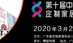 第十屆中國(廣州)定制家居展覽會  邀請函