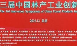 "3D無漆木門被中國林產工業協會鑒定為""國內領先"""