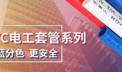 產品推薦 | 榮事達管業PVC電工套管系列