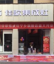 热烈祝贺佳歌集成灶湖南宁乡专卖店盛大开业!