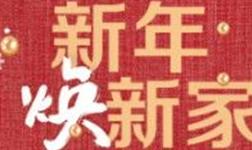 JCC天洋墻布:新年煥新家,美出幸福感