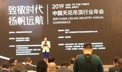 踏上时代航班|2019中国天花吊顶行业年会