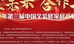 【建材网】赢在未来|第三届全装修家居产业峰会