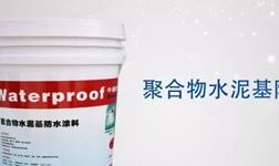 防水涂料施工常見通病的處理方法