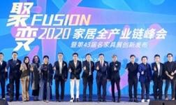 """【建材網】預覽未來藝術家,2020""""聚變""""解碼家居全產業鏈"""