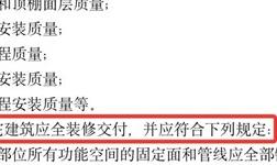 """全裝修浪潮""""來勢洶洶""""全國強制全裝修區盤點"""