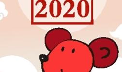 2020年建材网元旦放假通知