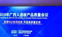 十大板材品牌壮象成为首批获得广西优质认证的企业