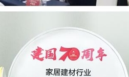 第三屆中國全裝修家居產業峰會召開 巴德士董事長獲頒杰出人物獎