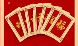 集五福分两块?不如集全包圆福卡,享实实在在的七重优惠!
