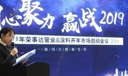 同心聚力 赢战2019|荣事达涂料开年市场启动会议圆满落幕