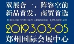 聚首中原,第十届门业博览会3月3――5日盛大启幕