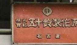 再也不用去日本买马桶盖了!日本LIXIL骊住来到中国!
