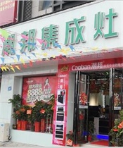 热烈庆祝潮邦集成灶浏阳专卖店盛大开业