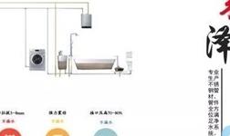 家装不锈钢水管验收技巧