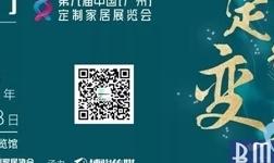 邀请函|新标木门2019年第九届广州定制家居展览会