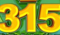 315放心购�蜃鏊�漆,我们是认真的!