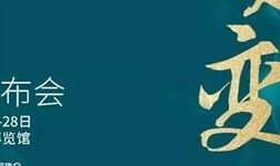 绽放未来,富轩集团邀您共赴第九届中国(广州)定制家居展!