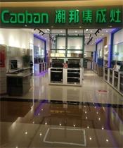 喜讯:潮邦集成灶成功入驻郑州中原区