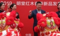 315明堂红木新品重磅推出邀约4月直购节