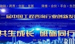 与时俱进|聚焦第二届中国工程咨询行业创新发展战略论坛