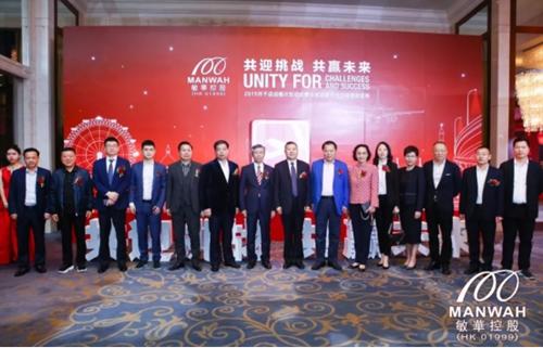 敏华控股全球战略合作伙伴答谢盛典发布2019新蓝图