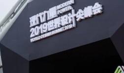 欧文莱现代力量主题峰会举办,云集2000+设计师星光熠熠