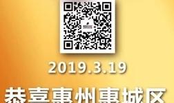 實力派 | 熱烈慶賀惠州王總、新疆韓總成功網簽加盟紅橡樹門窗!