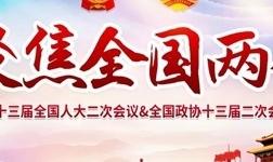 """回顾丨2019・荣事达""""两会""""之声!"""