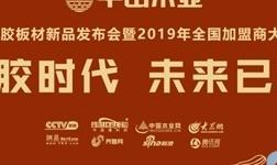 """""""豆胶时代・未来已来""""祝贺千山木业大豆胶板材新品发布会圆满落幕!"""