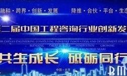 马楠教授受邀在2019年第二届中国工程咨询行业创新发展战略论坛演讲!