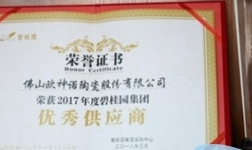 欧神诺陶瓷3.28 湖北安徽招商 20年品牌实力助力共赢