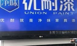 走南闯北 优耐家具漆强势开启北京广州南站高铁广告