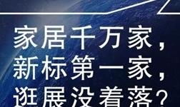 3月广州展,不要流浪,要归属?新标等你