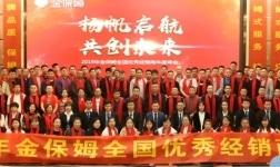2019年金保姆全国出色经销商年度峰会,指点江山,精彩纷呈。