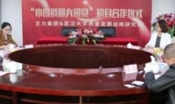 永康的光荣,王力的光荣!王力安全门荣登中国质量大讲堂