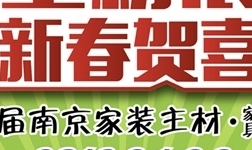 蓝炬星,2019主材展惠炬南京,悉数签单优惠送不停!