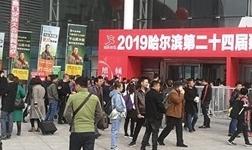 峰会|跑赢行业新时代!板材十大品牌,千山黑龙江2019年加盟商峰会顺利召开