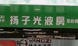扬子光波房全国市场百花齐放!