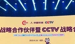 """华昌铝业在京发布好门窗标准,行业榜样强势入选""""中国品牌战略合作伙伴""""!"""